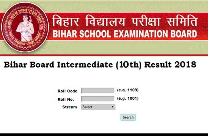 Bihar Result 2018: Bihar Board 10th Result Likely To Be Declared On